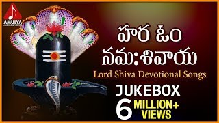 Lord Shiva Telugu Devotional Songs | Hara Om Namashivaya Songs Jukebox |  Amulya Audios And Videos