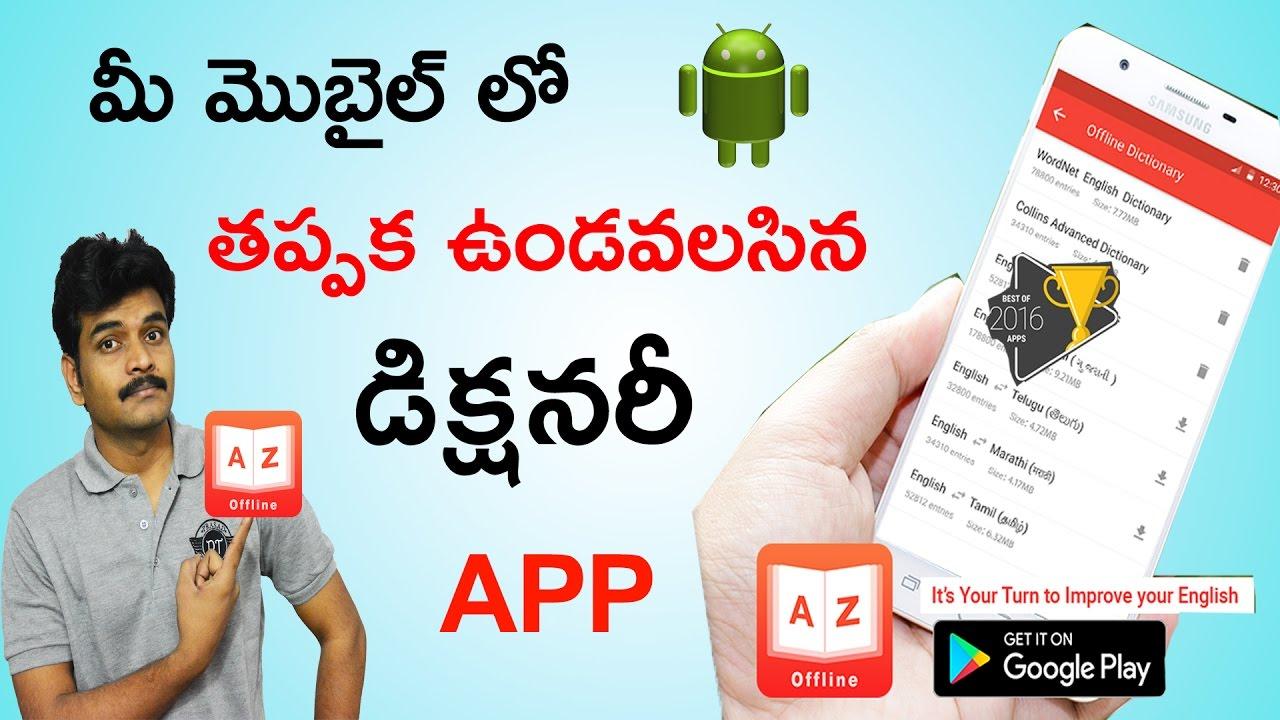best dictionary app of 2016 ll in telugu ll by prasad ll
