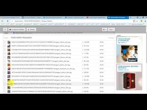 Как скачать файлы с облака Mail ru (для партнеров)