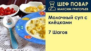 Молочный суп с клёцками . Рецепт от шеф повара Максима Григорьева