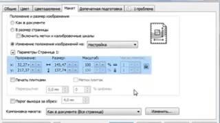 Уроки Корел. CorelDRAW X5 для новичков. Настройка печати (9.3) Хорошее качество видео уроки для начи