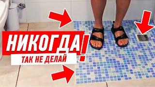 Неправильный ремонт ванной комнаты. Душ без кабины.