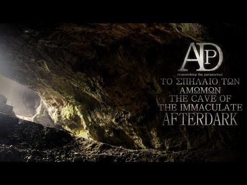 Το σπήλαιο του Νταβέλη (Αμώμων) | The cave of the Immaculate | AfterDark