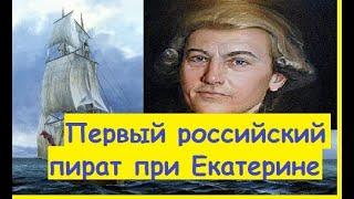 первый российский морской пират во времена Екатерины Великой
