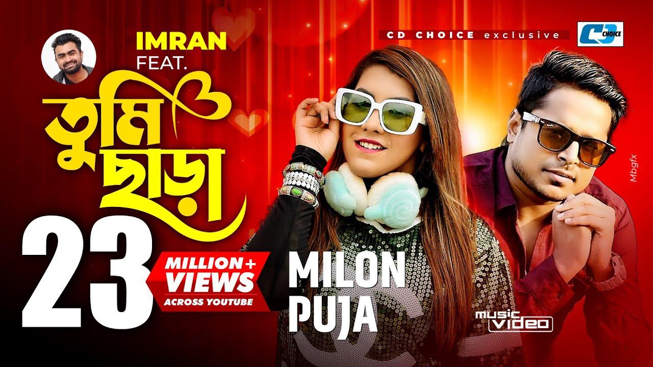 Download Tumi Chara | তুমি ছাড়া | Milon | Puja | Imran | Sayan | Johnny | Official Music Video | Bangla Song
