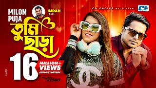 Tumi Chara | Milon | Puja | Official Music Video | Bangla Hit Song | FULL HD