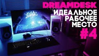 РАБОЧЕЕ МЕСТО МЕЧТЫ - #dreamdesk ep4