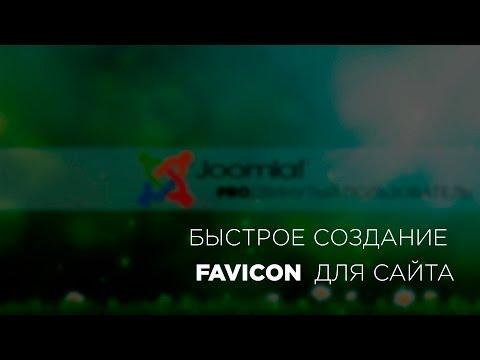 Быстрое создание иконки для сайта - Favicon