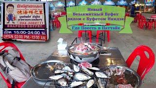 Новый Безлимитный Буфет рядом с Буфетом Ниндзя где поесть в Паттайе Таиланд смотрите на ютуб