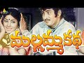 Mallamma Katha Telugu Full Movie | Krishna, Sharada, Sridevi | Sri Balaji Video Mp3