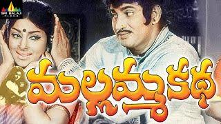 Mallamma Katha Telugu Full Movie | Krishna, Sharada, Sridevi | Sri Balaji Video