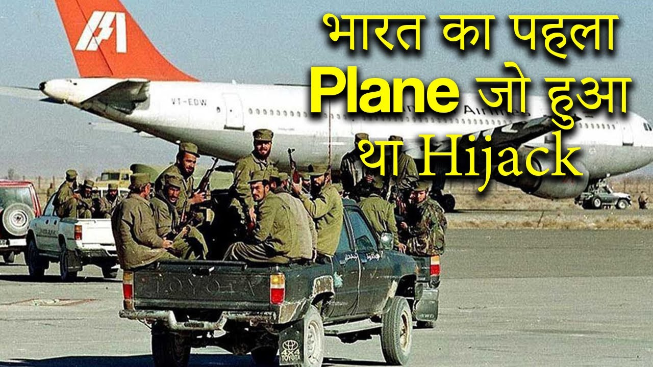 The Nail Biting Story of Indian Airlines Flight 814 | Kandahar | जब खौफ में डूबा देश