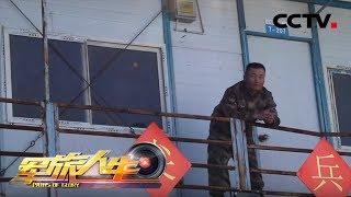 《军旅人生》 周鑫:严字当头练精兵 20190417 | CCTV军事