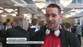 Региональный чемпионат WorldSkills Russia открылся в Приморье