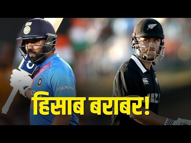 पंड्या ने NZ को फंसाया, रोहित ने उड़ाया, न्यूज़ीलैंड 1-1 इंडिया