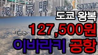 유준성의 일본 도쿄 여…
