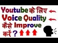 How To Make Better Voice Quality In Youtube Videos?