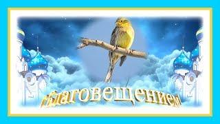 С Благовещением Пресвятой Богородицы!  7 апреля Праздник Благовещение