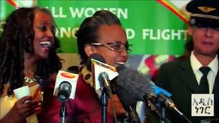 Ethiopia  የኛ ባንዶች ለኢትዮጵያ አየር መንገድ ሴት አብራርያን ያዜሙት ማራኪ ሙዚቃ