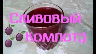 Компот из слив/ Compote of plums