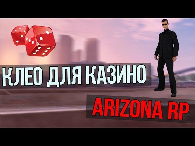 клео победа казино аризона