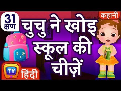 चुचु ने खोइ स्कूल की चीज़ें (ChuChu Loses School Supplies) + More Hindi Moral Stories   ChuChu TV