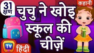 चुचु ने खोइ स्कूल की चीज़ें (ChuChu Loses School Supplies) + More Hindi Moral Stories | ChuChu TV