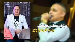 اغنيه رضا البحراوى  قطع لسانك  جديد 2016