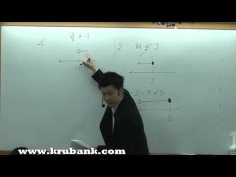 อสมการ ม 3 คณิตศาสตร์ครูพี่แบงค์ part 2