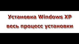 Настройка BIOS для установки Windows XP с компакт диска