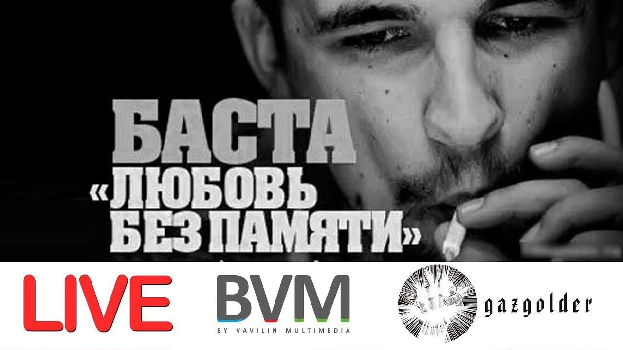 Баста ft. Тати любовь без памяти (ost 'антикиллер').