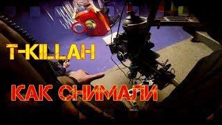 T-killah - Барабан (backstage)  Как снимали клип «Барабан» 🥁