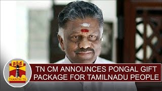 TN CM O.Panneerselvam announces pongal gift package for Tamil Nadu people - Thanthi TV