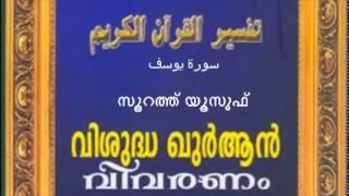 12- സൂറത്ത് യൂസുഫ് - Surah Yusuf malayalam translation & thafseer with word meaning