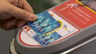 проезд в аэроэкспрессах теперь можно оплатить картой «Тройка»