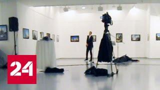 Геннадий Зюганов: убийство посла - месть России за Алеппо