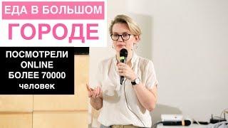 👩🔬 Лекция нутрициолога Марии Кардаковой «Еда в большом городе»
