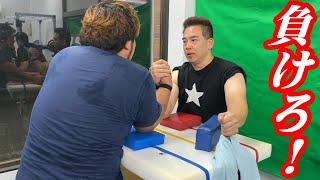【アームレスリング】元世界王者ごうけつはパワーマン何人で倒せるか!