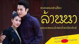 รวมเพลงคําเมือง เพราะๆ หวานๆ เพลงล้านนาไทย เพลงบรรเลงกล่อมนอน นครพิงค์เชียงใหม่