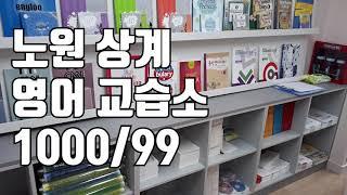 [학원매매] 노원 상계 학원가 주변 영어 독서실 교습소…