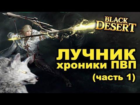 ????Лучник (Archer) - Хроники ПВП в Black Desert (MMORPG-ИГРЫ)