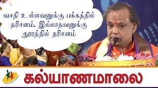 வசதி உள்ளவனுக்கு பக்கத்தில் தரிசனம், இல்லாதவனுக்கு தூரத்தில் தரிசனம் | Kalyanamalai Talk show - 878