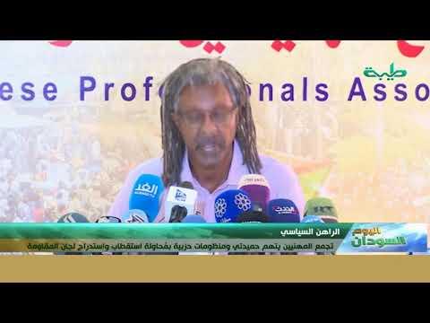 أخبار |  تجمع المهنيين يتهم حميدتي ومنظومات حزبية بمُحاولة استقطاب واستدراج لجان المقاومة