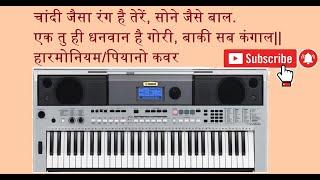 Chandi Jaisa Rang Hai Tera | Pankaj Udhas | Instrumental Cover by Varun Mishra