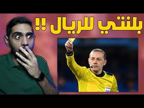 لقطات مسجلة للكلام بين حكام كرة القدم راح تنصدم من كيفية اتخاذهم للقرارات 🙂💔🔥 !!!