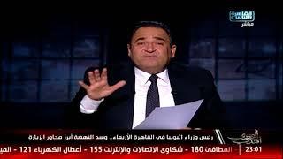 المصري أفندي| سفينة الأسلحة التركية .. تداعيات أزمة سد النهضة