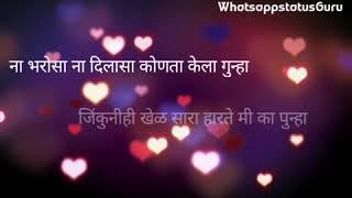 Best whatsap status na bharosa na dilasa song