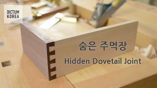 숨은주먹장 / Hidden Dovetail Joint
