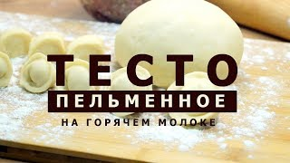 Тесто пельменное на горячем молоке! Для пельменницы