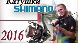 Смотреть видео катушки Шимано